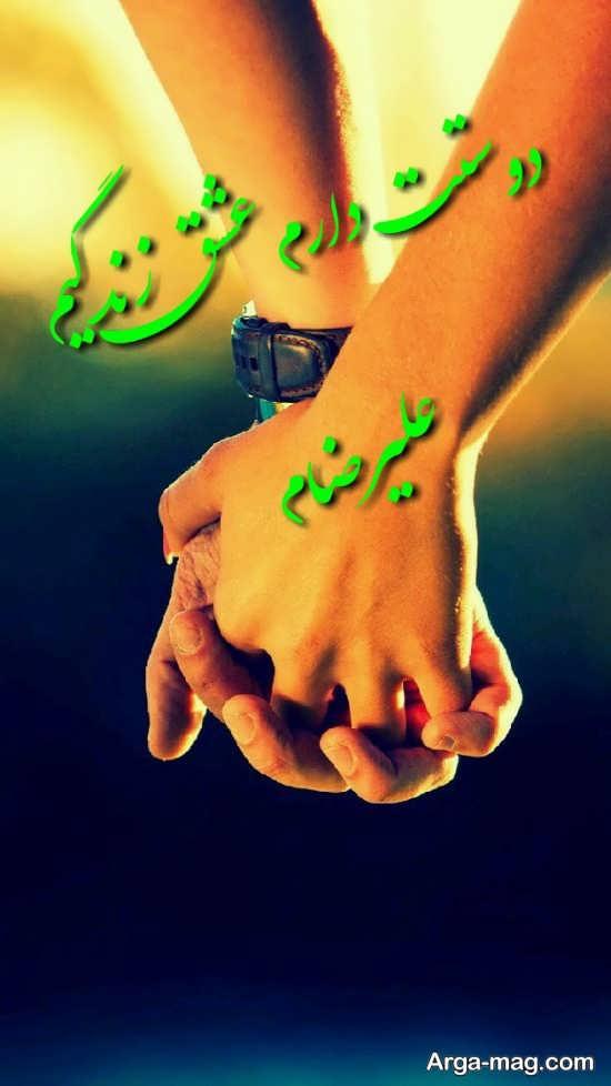 عکس نوشته عاشقانه و جدید نام علیرضا