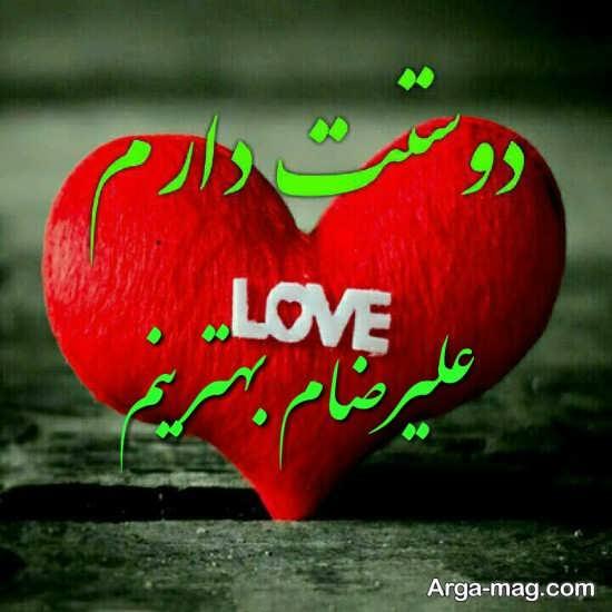 دلنوشته جالب و عاشقانه بانام علیرضا