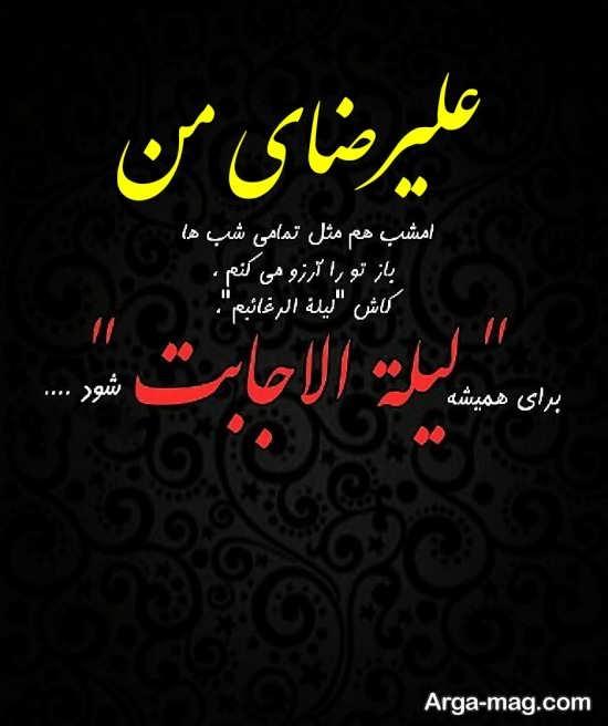 دلنوشته خاص و شاد با نام علیرضا