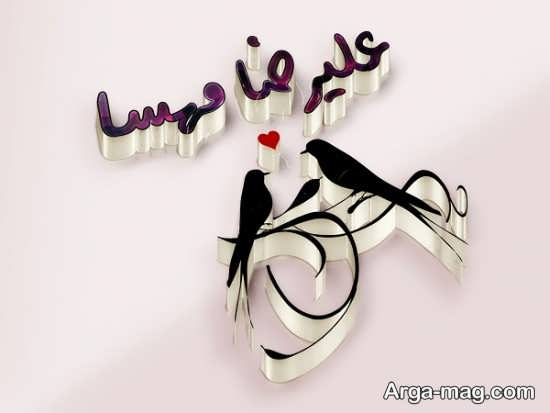 عکس پروفایل اسم علیرضا و مهسا