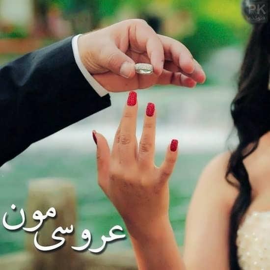 تصویر نوشته دیدنی عروس و داماد