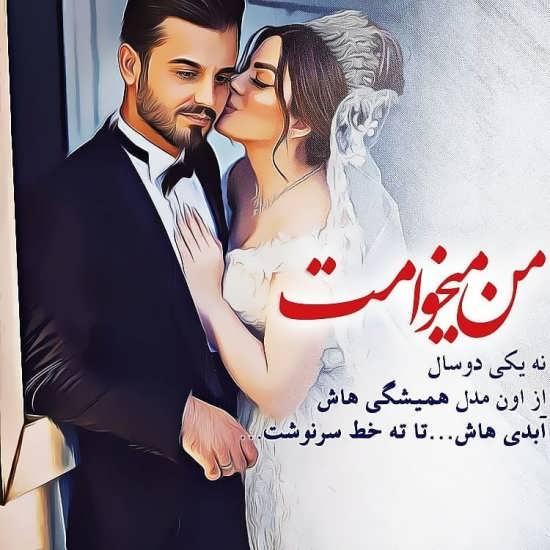 عکس نوشته جدید و عاشقانه عروس و داماد