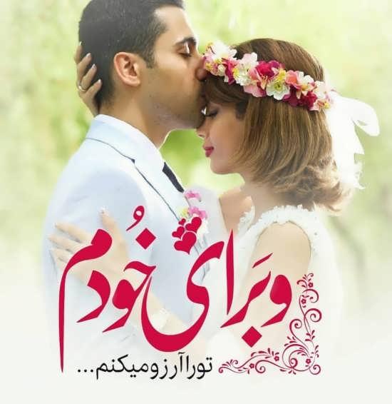 عکس با متن عاشقانه زیبا برای عروس و داماد