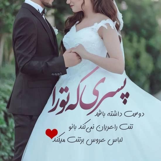 آلبوم عکس پروفایل عروس و داماد