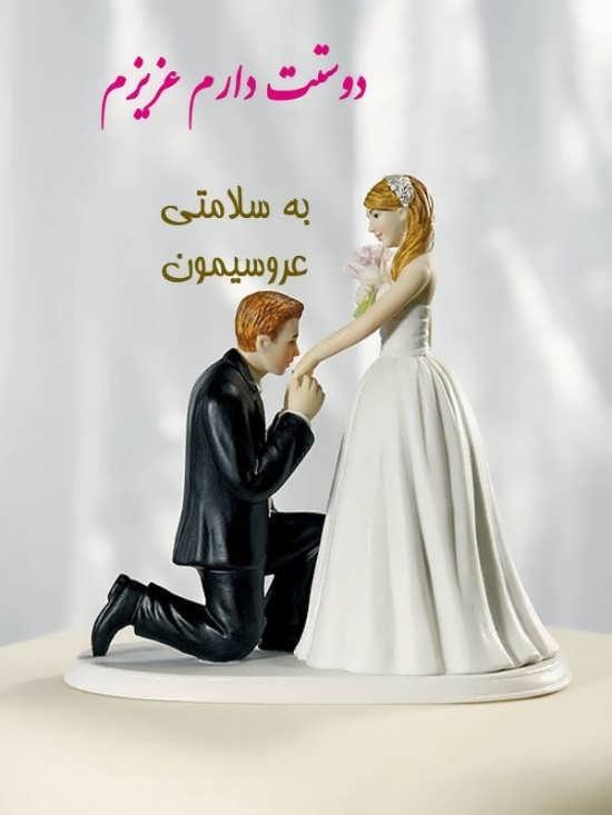 عکس پروفایل عروس و داماد عاشقانه