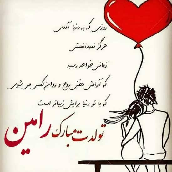 عکس نوشته احساسی و زیبا با نام رامین