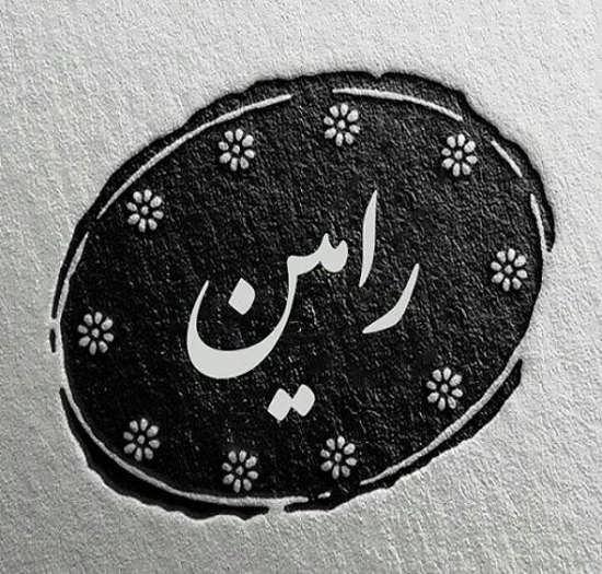 عکس نوشته با طرح زیبا و جالب از اسم رامین