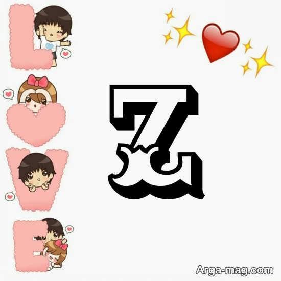 عکس نوشته فانتزی عاشقانه برای حرف Z