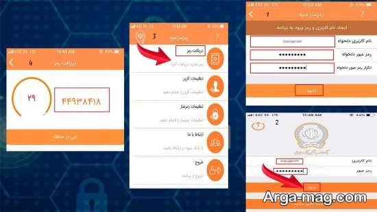 طریقه گرفتن رمز یکبار مصرف بانک سپه