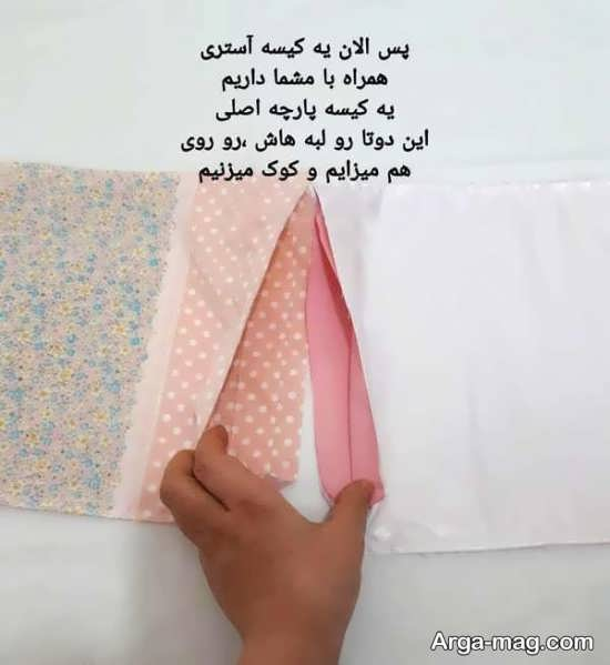 دوختن زیبای کیسه پارچه ای