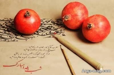 اشعار ناب شب یلدا