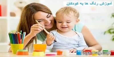 روش های آموزش رنگ ها به کودک