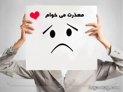 پیامک پر معنا در رابطه با معذرت خواهی