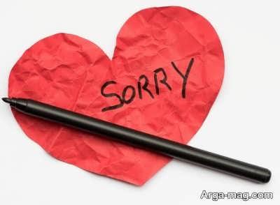 متن زیبای عذرخواهی