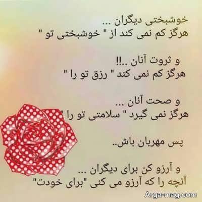 نوشته های دلنشین با موضوع آرزوی خوشبختی