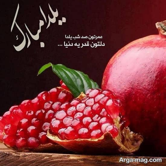 نمونه های زیبا و بینظیر عکس شادباش شب یلدا برای پروفایل