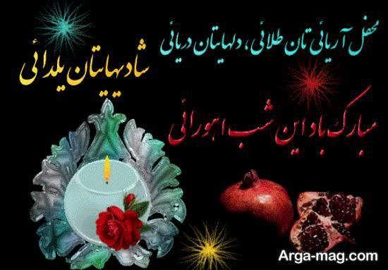 عکس تبریک شب یلدا با طرح های گرافیکی و متن های بسیار زیبا