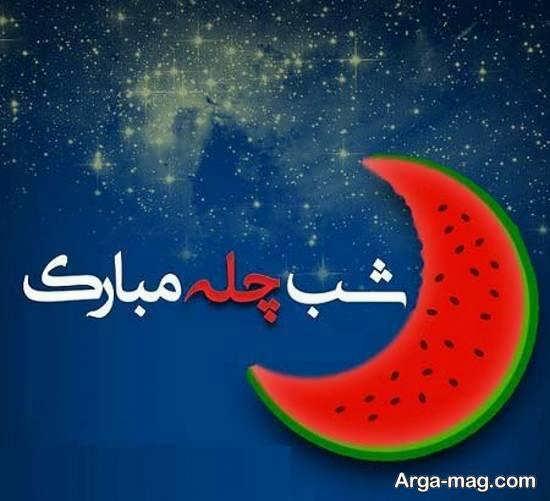 ایده های ناب و نفیس عکس شادباش شب یلدا