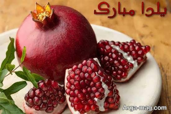 تصاویری متفاوت و متنوع با متن تبریک شب یلدا طولانی ترین شب سال