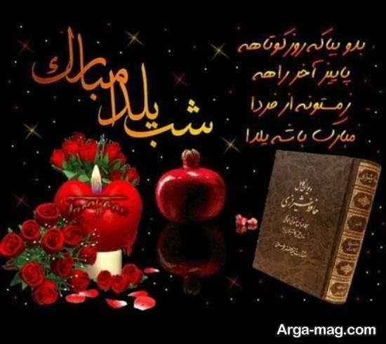 ایده هایی بینظیر و متفاوت از عکس فرخنده گویی شب یلدا شب آیینی ما ایرانی ها