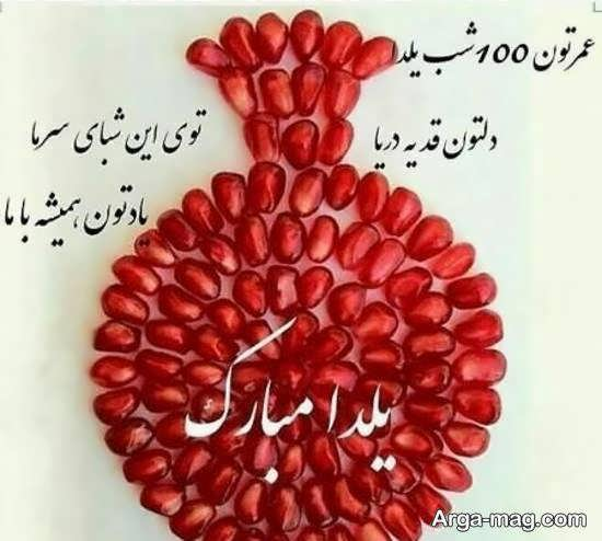 انواع عکس پروفایل جذاب برای تبریک شب یلدا