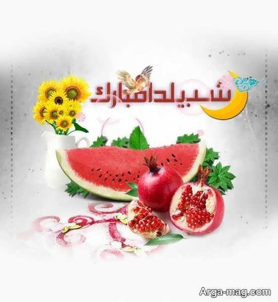 آلبوم زیبای عکس شادباش شب یلدا به دوستان و اقوام