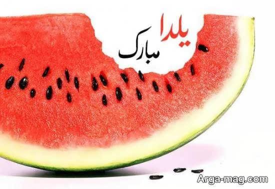 انواع عکس پروفایل تبریک شب یلدا زیبا و شیک