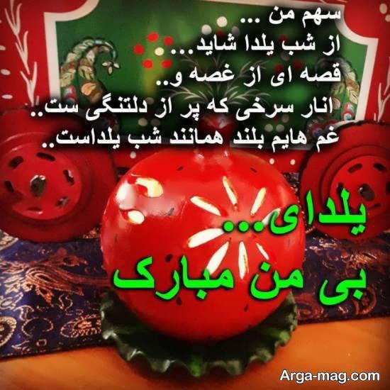 عکس تبریک شب یلدا زیبا و جذاب