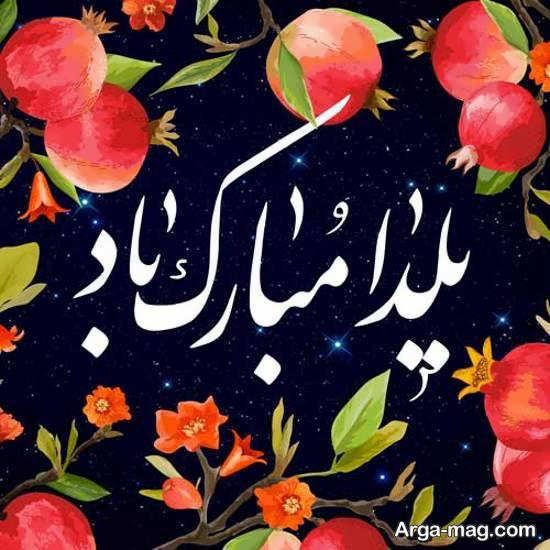 ایده های شیک و جذاب تصاویر تبریک شب یلدا برای پروفایل
