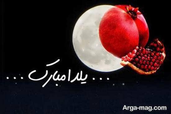 انواع عکس تبریک شب یلدا جشن با شکوه ایرانی