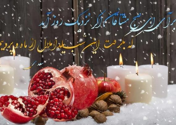انواع اس ام اس تبریک شب یلدا