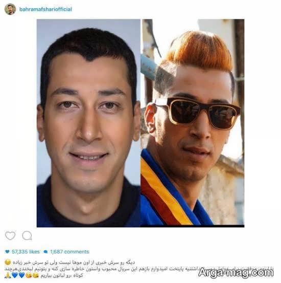 پست اینستاگرامی بهرام افشاری در رابطه با گریمش در پایتخت 6