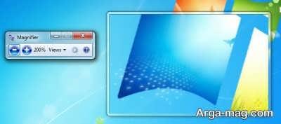 مراحل فعال کردن ابزار ذره بین ویندوز