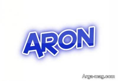 نام آروین هم آوا با نام آرون می باشد