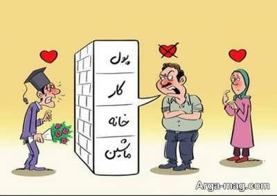 عوارض دیر ازدواج کردن افراد