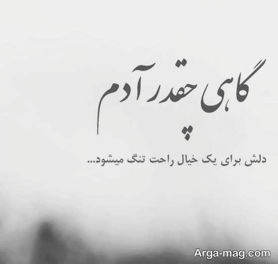 عکس پروفایل فلسفی و فاز سنگین