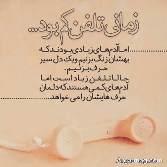 عکس نوشته دار پر محتوا و زیبا