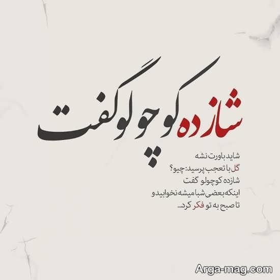 عکس نوشته دار پر محتوا مفهومی و زیبا