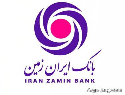رمز یکبار مصرف بانک ایران زمین