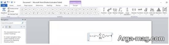 فرمول نویسی آسان در ورد