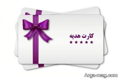هدایای نقدی برای خانم ها
