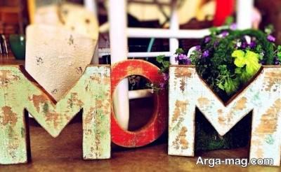 تبریک پرمحتوا برای روز مادر