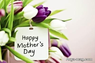 متن تبریک روز مادر با مضامین دلنشین
