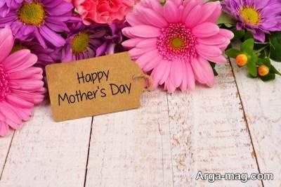 متن درباره روز مادر