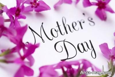 متن برای روز مادر