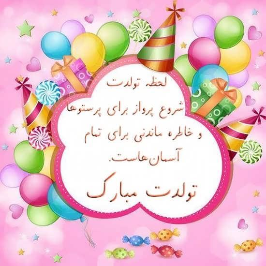 تصویر نوشته خاص و لاکچری تبریک تولد