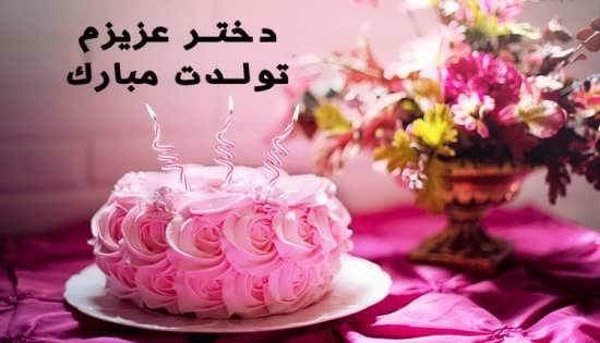 طرح نوشته خاص و متفاوت تبریک تولد