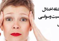 درباره اختلال شخصیت وسواسی جبری