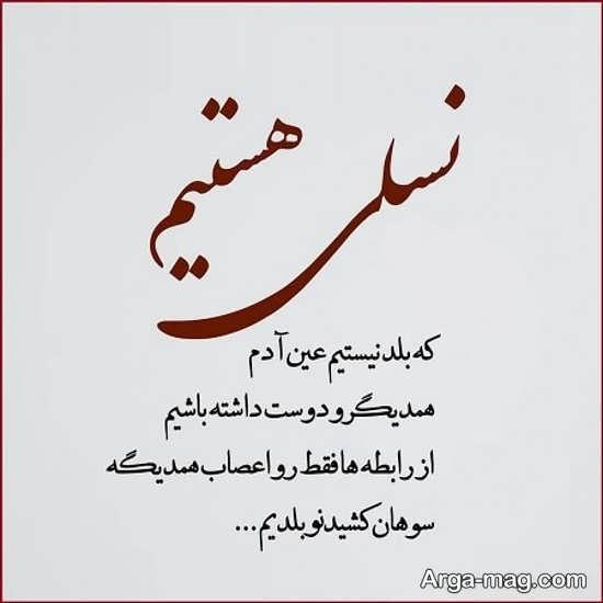 تصویر نوشته کنایه دار و دورویی