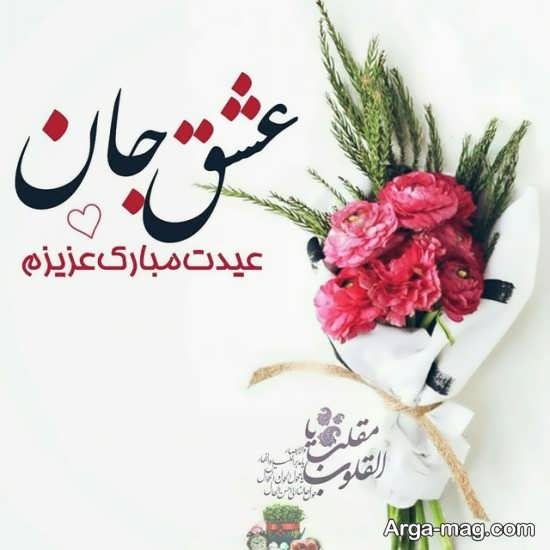 تصویر پروفایل عاشقانه تبریک سال نو